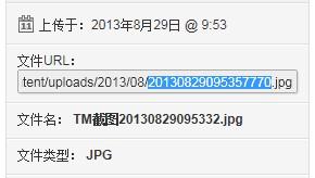 TM截图20130829095332