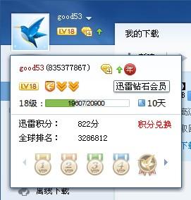 TM截图20130915122638