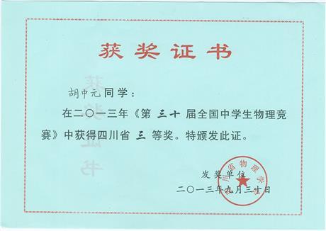 物理三等奖_2345看图王