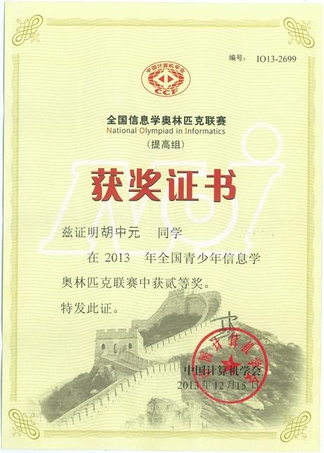 HZY信息国家二等奖_2345看图王