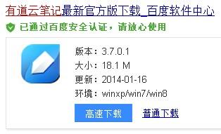 TM截图20140129211303