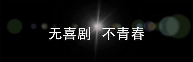 无喜剧不青春_201558195240_2345看图王