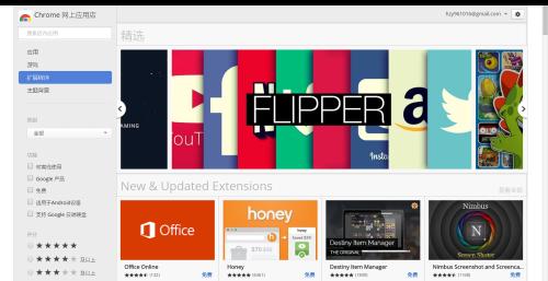 Chrome 网上应用店 - 扩展程序